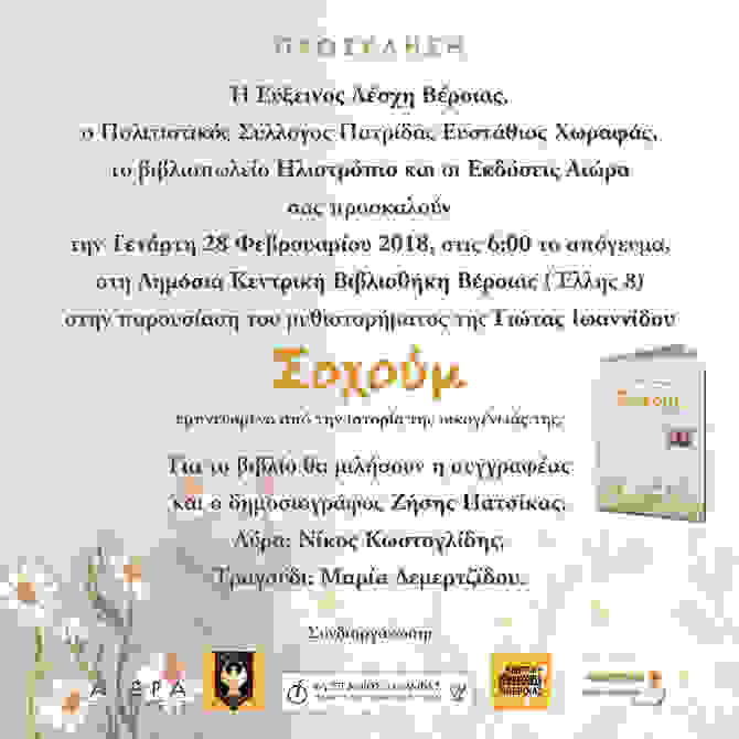 «ΣΟΧΟΥΜ» Η συγγραφέας Γιώτα Ιωαννίδου παρουσιάζει το πρώτο της μυθιστόρημα στη Δημόσια Βιβλιοθήκη της Βέροιας
