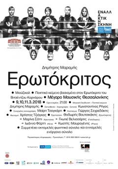 Ερωτόκριτος του Δημήτρη Μαραμή στο Μέγαρο Μουσικής Θεσσαλονίκης