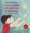 H ΧΙΟΝΟΝΙΦΑΔΑ ΠΟΥ ΑΓΑΠΗΣΕ ΤΟ ΚΑΛΟΚΑΙΡΙ παρουσίαση βιβλίου για παιδιά στη Δημόσια Βιβλιοθήκη της Βέροιας