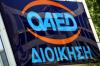 ΟΑΕΔ: Τα οριστικά αποτελέσματα κοινωφελούς εργασίας για τους 34 δήμους
