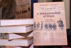 """Παρουσιάζεται το βιβλίο του Κωνσταντίνου Π. Γκιουλέκα """"Ο Μακεδονικός Αγώνας 1903-1908"""" τη Δευτέρα 5 Μαρτίου 2018 στη Βέροια"""