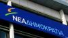 Ν.Δ. ΚΑΡΤΑ ΜΕΛΟΥΣ-ΕΣΩΚΟΜΜΑΤΙΚΕΣ ΕΚΛΟΓΕΣ