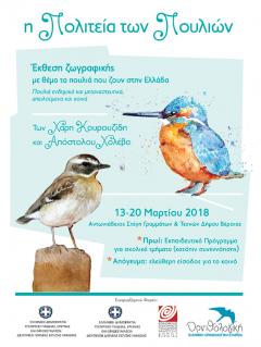 Έκθεση ζωγραφικής  «Η πολιτεία των πουλιών» 13-20 Μαρτίου 2018 Aντωνιάδειος Στέγη Γραμμάτων και Τεχνών Δήμου Βέροιας
