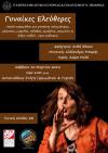 """""""Γυναίκες ελεύθερες"""": Αφήγηση λαϊκών παραμυθιών για ενήλικες στη Βέροια - Σάββατο 10 Μαρτίου 2018"""