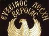 ΕΥΞΕΙΝΟΣ  ΛΕΣΧΗ  ΒΕΡΟΙΑΣ  ΕΡΑΝΟΣ ΑΓΑΠΗΣ- ΣΥΓΚΕΝΤΡΩΣΗ ΤΡΟΦΙΜΩΝ