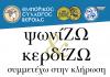 Εμπορικός Σύλλογος Βεροίας: «Ψωνίζω, Κερδίζω ,Συμμετέχω στην Κλήρωση»