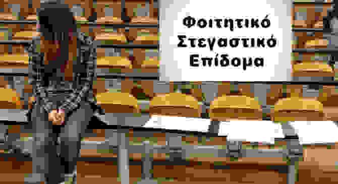 ΥΠΟΥΡΓΕΙΟ ΠΑΙΔΕΙΑΣ ΕΡΕΥΝΑΣ ΚΑΙ ΘΡΗΣΚΕΥΜΑΤΩΝ::  Το Υπουργείο έχει καταβάλει 33.325.000 ευρώ για το στεγαστικό φοιτητικό επίδομα 2016-2017