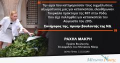 Ραχήλ Μακρή: «Την ώρα που κατηγορούσαν τους αιχμάλωτους αξιωματικούς μας για κατασκοπεία, ελευθέρωναν Τουρκάλα πράκτορα της MIT στην Ρόδο που είχε συλληφθεί για κατασκοπεία τον Αύγουστο του 2015. Συνήγορος της, πρώην βουλευτής της ΝΔ»
