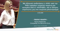 Ραχήλ Μακρή: «Με ελληνικές επιδοτήσεις ο «ΑΛΗ» από την Ρόδο εισαγάγει τουρκικό τσιμέντο και κονομάνε όλοι οι «ΑΛΛΗΔΕΣ», και οι Έλληνες στρατιώτες μας στα τουρκικά μπουντρούμια»