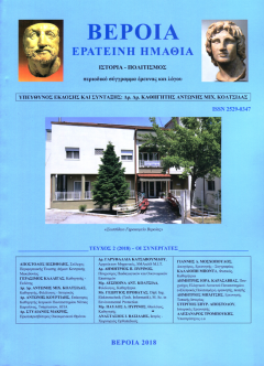 ΒΕΡΟΙΑ ΕΡΑΤΕΙΝΗ ΗΜΑΘΙΑ παρουσίαση περιοδικού στη Βέροια