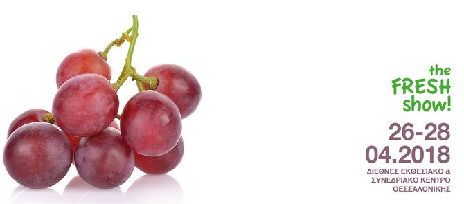 Πρόσκληση της ΠΚΜ και της Π.Ε Ημαθίας στις επιχειρήσεις του αγροτοδιατροφικού τομέα για την Διεθνή Έκθεση Φρούτων και Λαχανικών « FRESKON 2018» της Θεσσαλονίκης