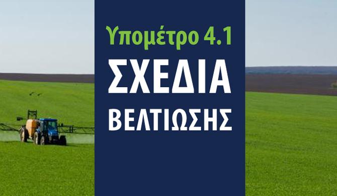 Π.Ε Ημαθίας: Υποβολή προτάσεων για το πρόγραμμα «στήριξη για επενδύσεις σε γεωργικές εκμεταλλεύσεις-σχέδια βελτίωσης