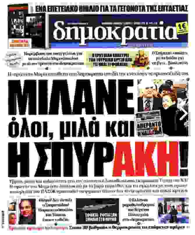 Ανακοίνωση της ΝΔ κατά της εφημερίδας «Δημοκρατία» – «Εκτελεί πιστά τα όσα της λένε ΣΥΡΙΖΑ και ΑΝΕΛ»