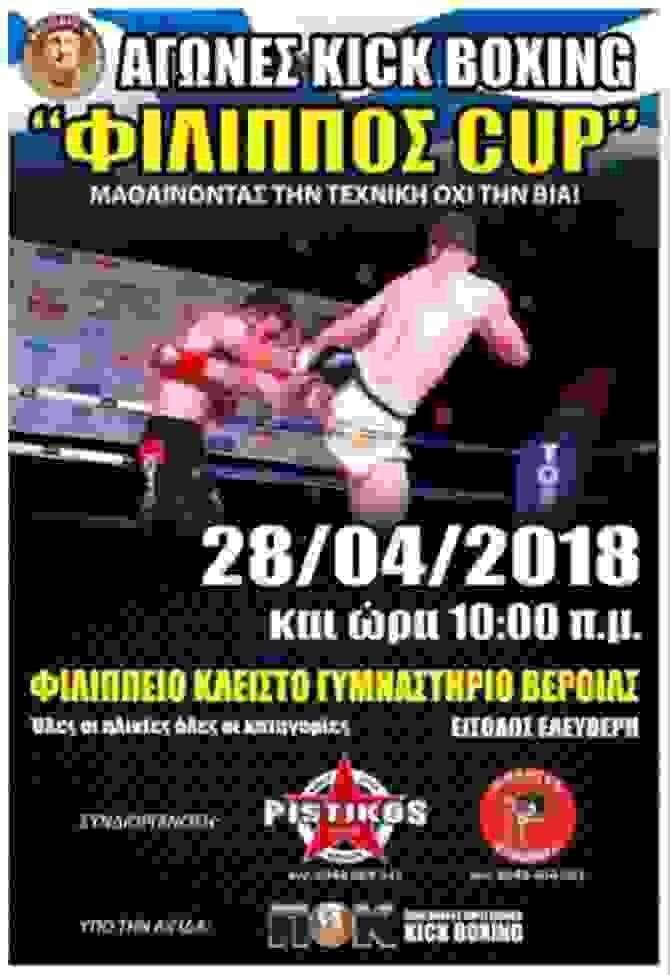 ΚΑΠΑ Δήμου Βέροιας - Αγώνες kick boxing για μικρούς και μεγάλους στο Φιλίππειο