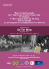 Με επιτυχία ολοκληρώθηκε η εσπερίδα «Τα βήματα του Χο Τσι Μινχ» που διοργανώθηκε από την Αντιδημαρχία Τουρισμού του Δήμου Βέροιας
