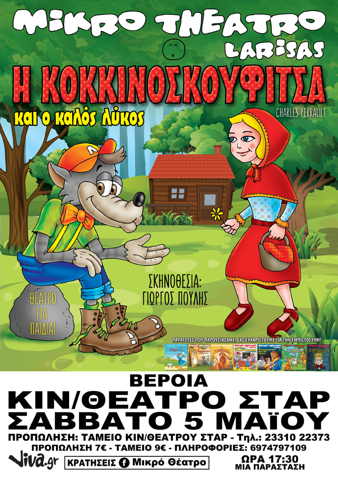 ΠΑΙΔΙΚΟ ΘΕΑΤΡΟ Η Κοκκινοσκουφίτσα & Ο Καλός Λύκος