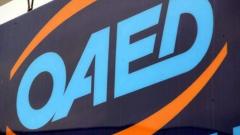 Όλα όσα πρέπει να γνωρίζετε για το επίδομα του ΟΑΕΔ