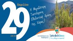 """Ο Δήμος Βέροιας συμμετέχει στο """"Let's do it Greece 2018"""" τη μεγαλύτερη ταυτόχρονη εθελοντική δράση της χώρας"""
