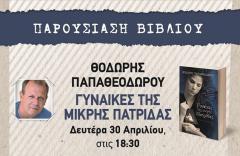«Γυναίκες της μικρής πατρίδας» παρουσίαση βιβλίου στη Δημόσια Βιβλιοθήκη της Βέροιας
