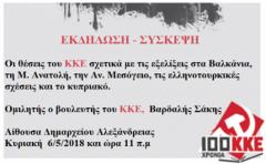 Εκδήλωση - Σύσκεψη ΚΚΕ στην Αλεξάνδρεια