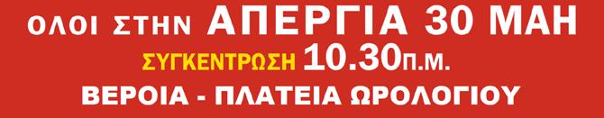 Όλοι στην απεργία στις 30 Μάη-Συγκέντρωση Βέροια-Πλατεία Ωρολογίου 10.30 π.μ.