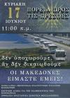 Ο ΠΣ Φίλιππος Επισκοπής Νάουσας και η Εύξεινος Λέσχη Επισκοπής Νάουσας ανακοινώνουν ότι θα βάλουν λεωφορείο για το συλλαλητήριο που θα γίνει την Κυριακή 17 Ιουνίου