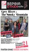 Grey River & The Smoky Mountain Κυριακή 24 Ιουνίου 2018, 10.30μ.μ  ΠΛΑΤΕΙΑ  ΕΛΗΑΣ ΕΙΣΟΔΟΣ ΕΛΕΥΘΕΡΗ