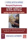 Θεατρική Παράσταση: «ΑΓΙΟΣ ΛΟΥΚΑΣ ΙΑΤΡΟΣ: Εργάτης στον αμπελώνα του Κυρίου».