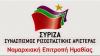 ΣΥΡΙΖΑ ΗΜΑΘΙΑΣ:Τι κερδίζει η Ελλάδα από τη Συμφωνία για το ελληνικό χρέος