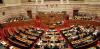 """Απορρίφθηκε με 153 """"όχι"""" η πρόταση δυσπιστίας της ΝΔ κατά της κυβέρνησης"""