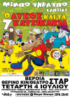 Η Παιδική Παράσταση Του Καλοκαιριού Ο Λύκος και τα 7 Κατσικάκια  9μελής θίασος