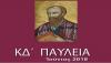 Το πρόγραμμα των εκδηλώσεων των ΚΔ΄ Παυλέιων