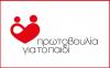 Η «Πρωτοβουλία για το Παιδί» προκηρύσσει την  πλήρωση θέσεωνοικόσιτων  Φροντιστριών-Παιδοκόμων