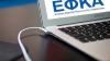 Εργαζόμενοι στα Ταμεία: Έλλειμμα 1 δισ. ευρώ έχει ο ΕΦΚΑ