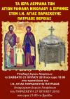 Υποδοχή λειψάνων Αγίων Ραφαήλ, Νικολάου και Ειρήνης στην Πατρίδα Βέροιας και πανήγυρη Ι.Ν. Αγ. Παρασκευής