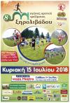 8ος αγώνας ορεινού τρεξίματος 14 χλμ. στο Ξηρολίβαδο Βέροιας, το Σ/Κ 14 &15 Ιουλίου 2018