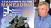Κάλεσμα Δημάρχου Αλεξάνδρειας Παναγιώτη Γκυρίνη προς τους Πολίτες της Αλεξάνδρειας για συμμετοχή στο Συλλαλητήριο για τη Μακεδονία, τη Δευτέρα, 30 Ιουλίου