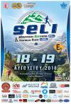 Στις 18 & 19 Αυγούστου το 1ο «Seli mountain running 23χλμ. & Vertical race 1χλμ.»