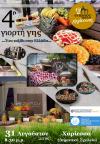 Η Εύξεινος Λέσχη Χαρίεσσας σας προσκαλεί         στην 4η Γιορτή Γης, «Ένα ταξίδι στην Ελλάδα...»,