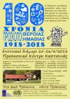 100 χρόνια Βεροιώτικου Προσκοπισμού στο Προσκοπικό Κέντρο Καστανιάς.