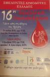 Ο Σύλλογος Εθελοντών Αιμοδοτών ΝΈΑΣ ΝΙΚΟΜΗΔΕΙΑΣ  σας προσκαλεί