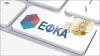Ποιοι δικαιούνται επιστροφές χρημάτων από τον ΕΦΚΑ - Τι θα γίνει σε περίπτωση οφειλών