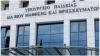 ΑΣΕΠ: Τα ονόματα 632 αναπληρωτών και ωρομίσθιων στο υπουργείο Παιδείας