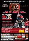 Συναυλία του ΜΠΟΥΣΟΥΛΑ της 5/9,για το Κοινωνικό Παντοπωλείο και τους Πρόσφυγες