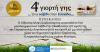 Την Παρασκευή 31 Αυγούστου η 4η Γιορτή Γης, «Ένα ταξίδι στην Ελλάδα...» απο την Εύξεινο Λέσχη Χαρίεσσας
