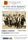 """""""ΕΙΣ ΤΟΥΣ ΠΕΝΤΕ ΔΡΟΜΟΥΣ"""" Σάββατο 1.9.2018 στους Γεωργιανούς & Κυριακή 2.9.2018 στην Αγία Βαρβάρα"""