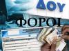 Πρωταθλήτρια στους φόρους η Ελλάδα μεταξύ των χωρών του ΟΟΣΑ