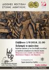 """ΔΙΕΘΝΕΣ ΦΕΣΤΙΒΑΛ ΜΥΘΟΣ: """" ΓΚΙΛΓΑΜΕΣ , ΤΟ ΠΡΩΤΟ ΕΠΟΣ"""" παράσταση αφήγησης με τον Ζιαντ Νταρβίς στο Μουσείο Βασιλικών Τάφων , στη Βεργίνα!"""