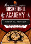 Ανακοινώνονται την Πέμπτη (13/9) οι ώρες προπονήσεων της Ακαδημίας Μπάσκετ των Αετών Βέροιας
