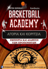 Ξεκινά η νεοσύστατη Ακαδημία Μπάσκετ των Αετών Βέροιας!